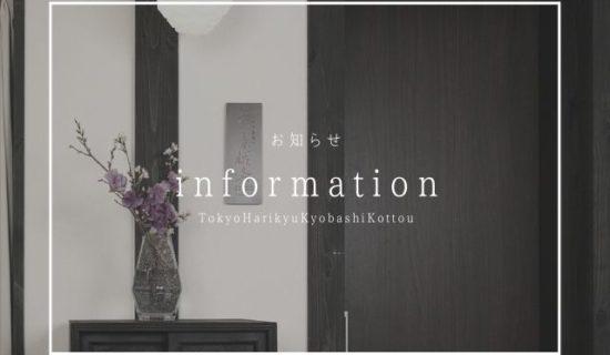 東京鍼灸京橋インフォメーション